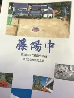 2016 中学校体育祭 2.JPG