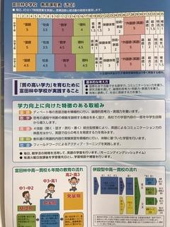 富田林中学校・高校 5.jpg