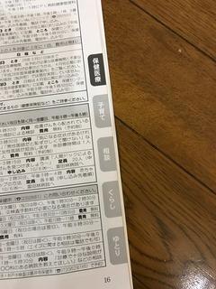 広報インデックス1.jpg