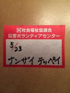 熊本ボラティア 4.JPG